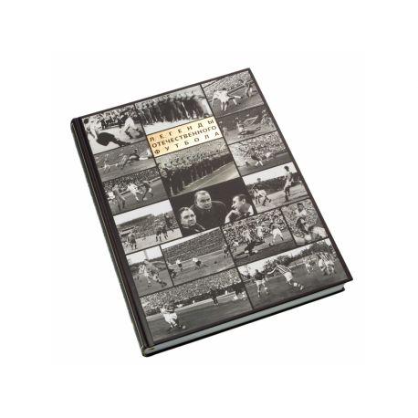 """Книга """"Легенды отечественного футбола"""". Том 1"""