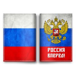 Обложка на паспорт кожаная РОССИЯ