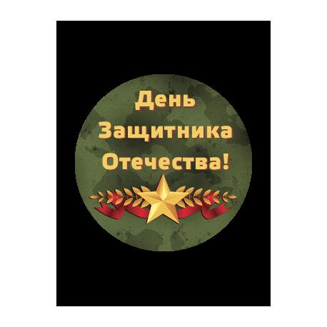 """Вкладыш """"Праздник день защитника Отечества"""""""