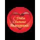 """Вкладыш """"Праздник День Св.Валентина"""""""