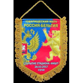 Вымпел Россия-Бельгия большой