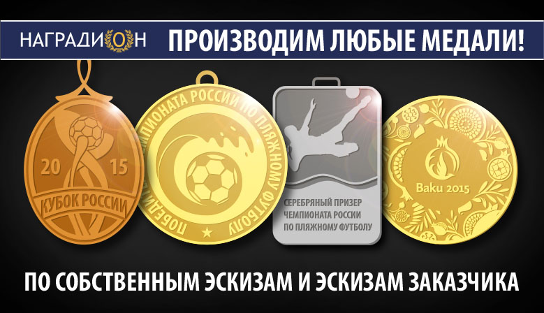 Медали на заказ по любому эскизу